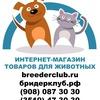 БРИДЕРКЛУБ.РФ - зоотовары с доставкой по России
