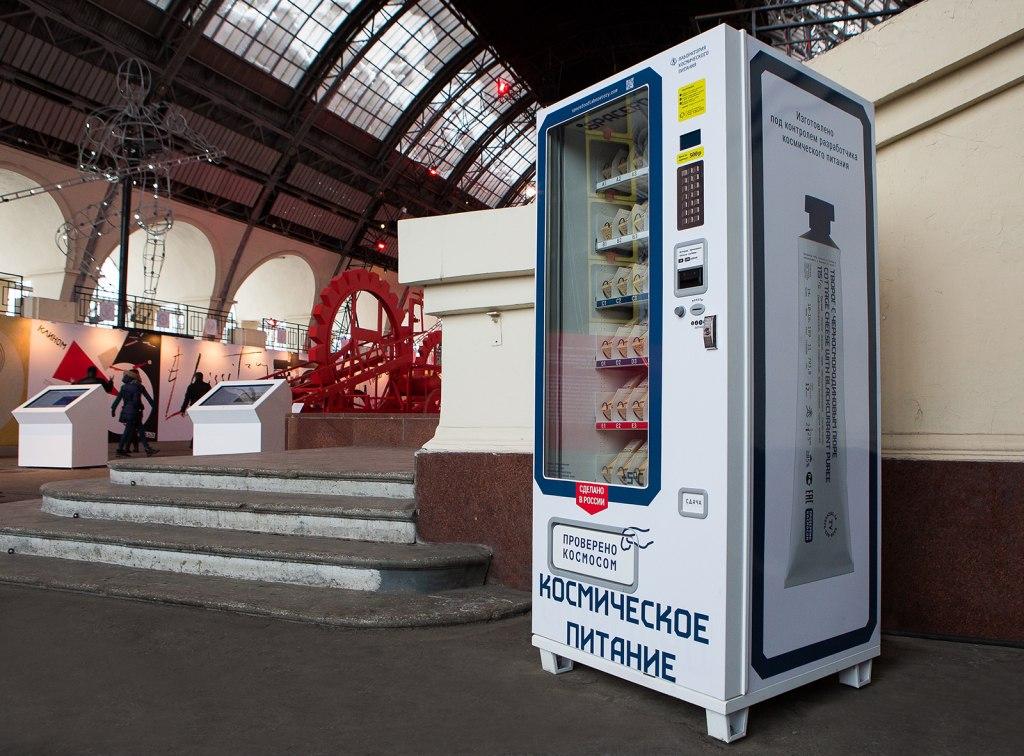 Автомат с космической едой