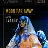 Moon Far Away | 30.05 | Сердце