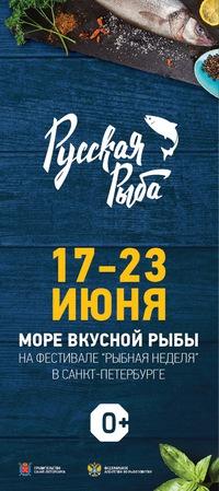 Фестиваль Рыбная неделя в Петербурге