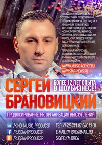 Сергей Брановицкий
