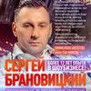 Sergey Branovitsky