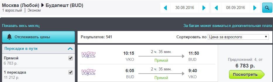 Авиабилеты в венгрию. билеты москва-будапешт август-сентябрь 2016. билеты москва-будапешт дешево. wizzair