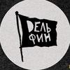 ✖ ДЕЛЬФИН | DOLPHIN ✖