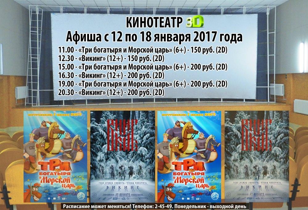 Кинотеатры Москвы  расписание сеансов  КиноТеатрРУ