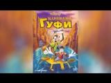 Каникулы Гуфи (1995) | A Goofy Movie