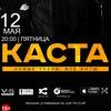 КАСТА | Волгоград | Волжский | 12.05.17 | VSclub