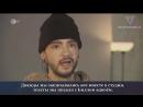 ZDF - Tokio Hotel im Interview bei Leute Heute (с русскими субтитрами)