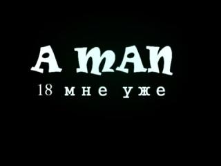 A MAN - Руки Вверх (18 мне уже); Burjuman Drum Pads 24