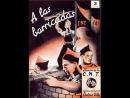 ¡A las barricadas! / На баррикады! (версия 2010)