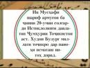 ХИКМАТИ ЗИНДАГИ КИСМИ 16