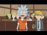 Рик и Морти _ Самый Гуманный Суд в Мире _ Сыендук