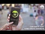 Присоединяйтесь к «Часу Земли» вместе с Huawei!