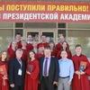 Приемная комиссия Челябинского филиала РАНХиГС