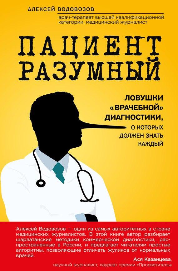 Пациент Разумный. Алексей Валерьевич Водовозов