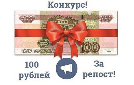 Конкурс приз рублей