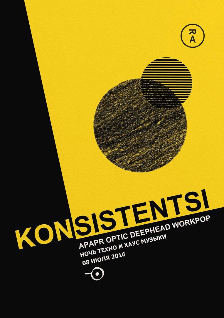 Афиша Владивосток 08.07.16 / KONSISTENTSI - Techno & House RA