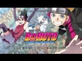 Боруто Наруто следующее поколение - анонс новых серий аниме сериала!/Boruto Naruto Next Generations - New TV Anime Series Anno