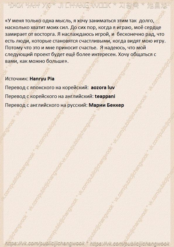 Чжи Чан Ук - Страница 4 46Dln3b9l38