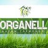ЭКО косметика и чистящие средства ORGANELL