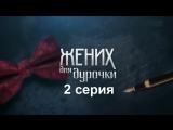 Жених для дурочки 2 серия ( Мелодрама ) от 30.04.2017