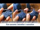 3 Как вязать столбик с накидом Уроки вязания крючком для начинающих