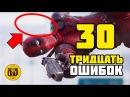 30 ОШИБОК И ЛЯПОВ ФИЛЬМА ДЭДПУЛ/DEADPOOL *КИНОЛЯПЫ