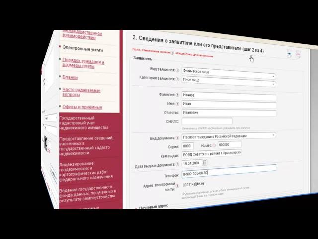Видеоинструкция. Запрос сведений из ЕГРП