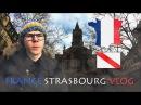 Влог Франция Страсбург Maxim Weinrauch VLOG France Strasbourg
