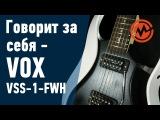 Электрогитара VOX VSS-1