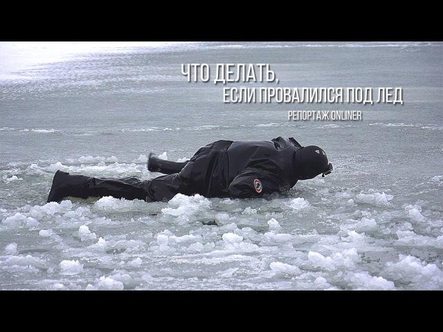 Что делать если провалился под лед репортаж Onliner