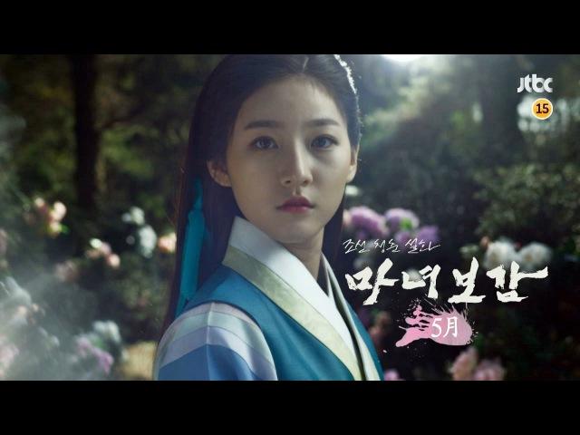 티저 1 - 조선 청춘 설화 마녀보감