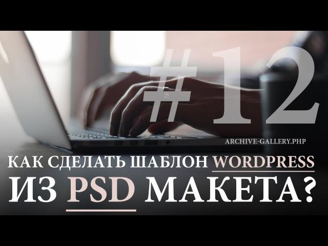 Как сделать шаблон для WordPress из PSD Макета 12. Галерея. Страница Архив.