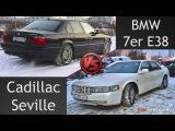 BMW 7 E38 vs Cadillac Seville что лучше