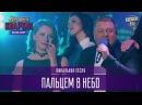 Пальцем в небо - финальная песня   Новый Квартал 95 в Турции