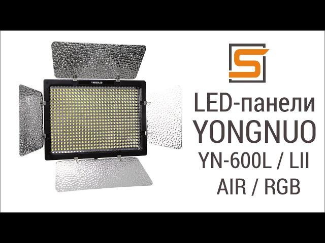 StrobiusREVIEW LED панели Yongnuo YN600L LII AIR RGB