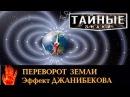 Переворот ЗЕМЛИ или Эффект Джанибекова