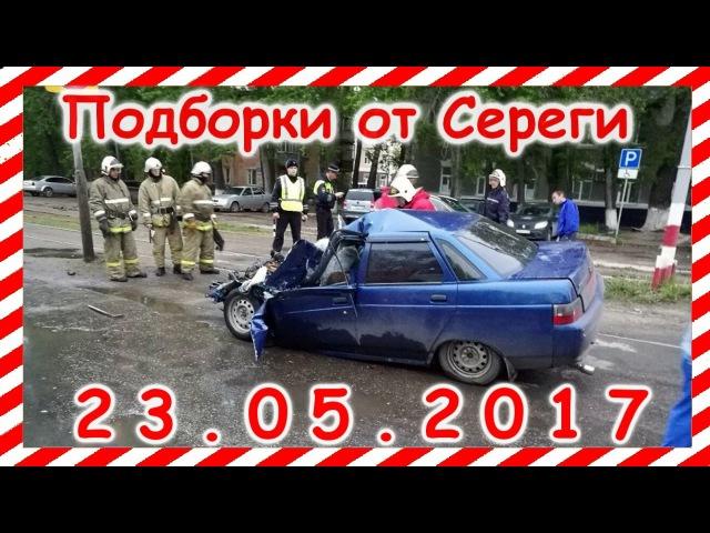 23 05 2017 Видео аварии дтп автомобилей и мото снятых на видеорегистратор Car Crash Compilation may группа: vk.com/avtoo