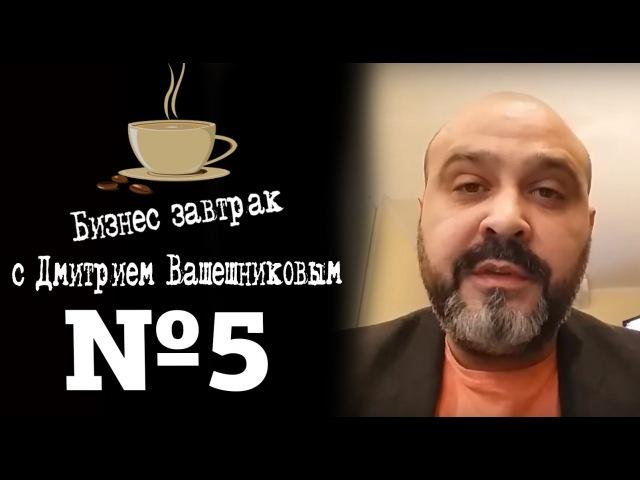 Бизнес завтраки с Дмитрием Вашешниковым. №5 Борьба с надомниками, или кто ваш ко ...