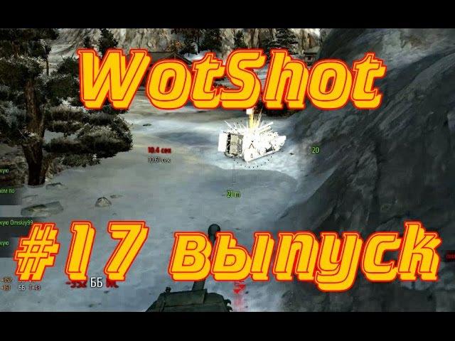 WotShot 17 выпуск Comet наказывает в корму фулового Т-10