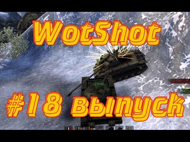 WotShot 18 выпуск В окружении на ИС-3 караем Лёву в корму