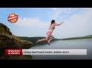 Зроблено в Україні. Затоплене село Бакота: кримський клімат на Західній Україні