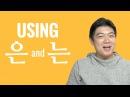 Ask a Korean Teacher with Jae - How Do I Use the Topic Marking Particles 은 eun and 는 neun