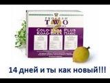 Хотите быть здоровым - ОЧИЩАЙТЕ СВОЙ ОРГАНИЗМ - Colo Vada - лучший продукт для этого!!!