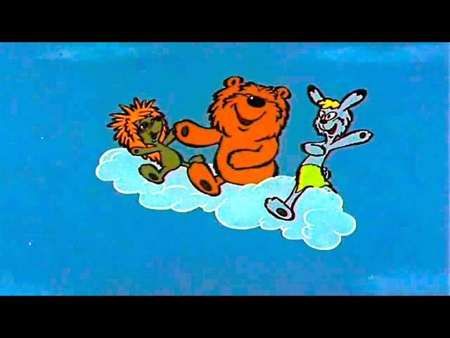 Облака белогривые лошадки (с субтитрами) | Песни из советских мультфильмов