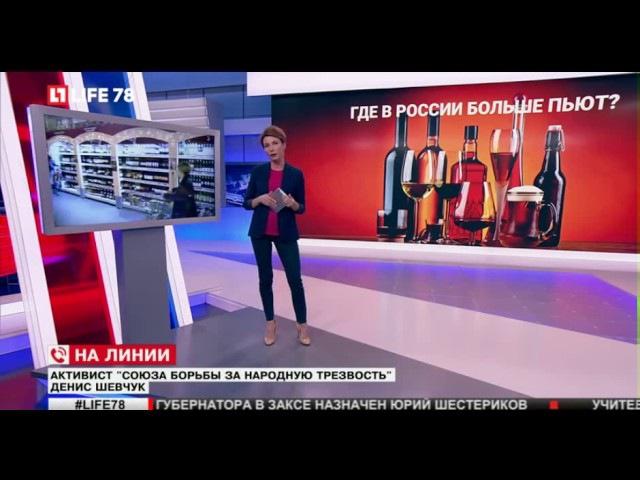 Эфир с трезвенником Денисом Шевчуком на Лайф78 23.11.2016