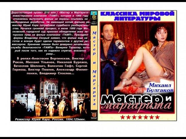 Мастер и Маргарита фильм Юрия Кары 1994 (16)VHSRip полная оригинальная телевизионная ...