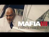 Mafia III - Смерть тебе к лицу [PlayMP]