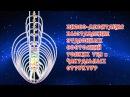 Медитация. Восстановление тонких энергетических структур человека.