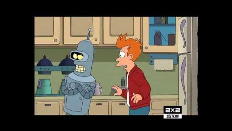 Мэшап лаб 2х2. Мистер Робот vs. Футурама